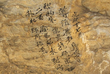 Inscription from 1891 found in Dayu Cave, credit L Tan