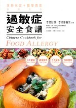 Chinese Cookbook for Food Allergy